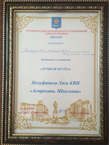 Школьная лига КВН
