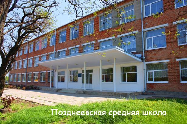 Позднеевская средняя школа
