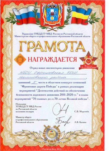 Областной конкурс отрядов ЮИД.